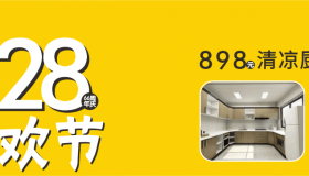 728微信狂欢节|荣事达顶墙集成清凉厨房,半价抢购,买它!