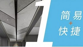 容声|全屋整装标配—集成吊顶