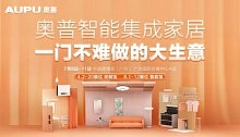 最新推荐丨奥普智能集成家居2019广州展告诉你一门不难做的大生意