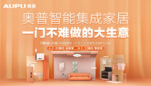 """奥普-智能集成家居广州站,独家揭秘""""一门不难做的大生意""""!"""