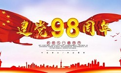 建黨98周年-追憶崢嶸歲月·展望大美未來