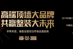 廣展預告丨華帝全屋吊頂廣州建博會亮點搶先看