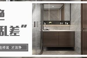 欧美丨细菌肆虐的卫浴间,这样做才能保证其清洁性!