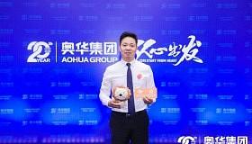 奥华集团总裁郑长贵专访 | 新节点再出发,奥华集团擘画美好未来