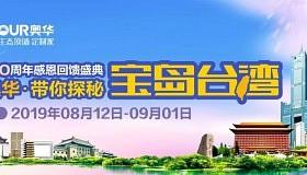 火速围观,奥华宝岛台湾神秘之旅第二期中奖名单