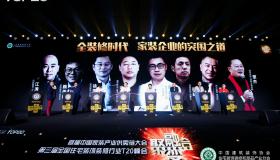 重磅丨史上最豪华阵容,中国家装两会在深圳盛大召开!