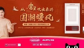 """奥普X天猫超品日丨这场国潮暖风竟来自""""宫""""里!"""