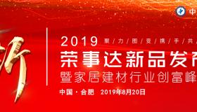 8.20荣事达顶墙新品发布暨创富峰会,即将强势启幕!