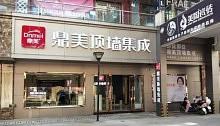 【贺】鼎美新终端落地江西抚州,老商开新店,踏上新征程!