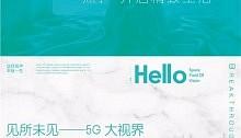 容声5G大板,开启家装个性化设计潮流