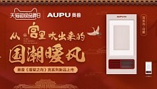 """奥普天猫超级品牌日,玩转""""潮堂国风"""""""