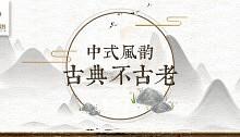 索菲尼洛定制吊顶丨中式风韵—古典不古老