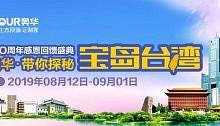 新鲜出炉!奥华宝岛台湾神秘之旅第一期中奖名单!