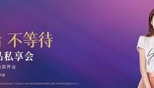 """热剧《陈情令》""""阿菁""""将助阵友邦怀特装饰城电器体验店热力开业"""