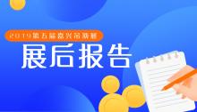 2019年第五届嘉兴热门ag视讯网站|首页展展后数据报告新鲜出炉!