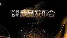 品格2019秋季新品发布会,揭幕即惊艳
