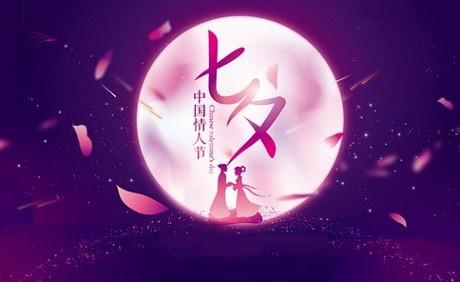 七夕节,这样的示爱方式真能行?