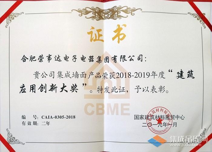 建筑应用创新大奖-证书