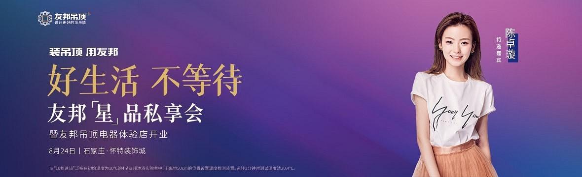 """熱劇《陳情令》""""阿菁""""將助陣友邦懷特裝飾城電器體驗店熱力開業"""