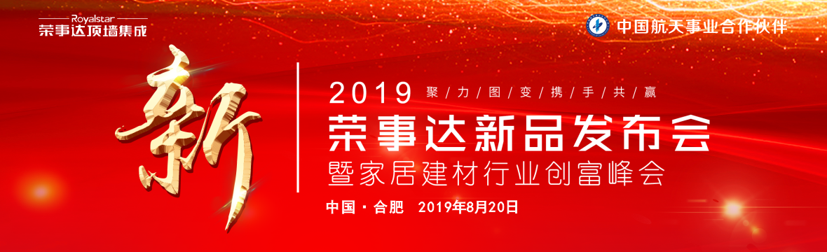 8.20榮事達頂墻新品發布暨創富峰會,即將強勢啟幕!