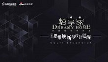 """品格""""梦享家""""全国设计师沙龙 · 宜春站即将开启!"""