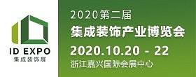 邀请函-  2020第二届中国·嘉兴集成装饰(顶墙)产业博览会暨定制家居产业大会