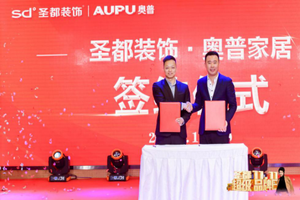 最新消息丨奧普X圣都裝飾正式簽訂陽臺包合作計劃