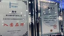 2019中国天花吊顶行业年会丨奥华斩获多项大奖
