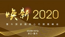 """集成吊頂網微直播丨""""煥新 2020""""今頂全國核心代理商峰會"""