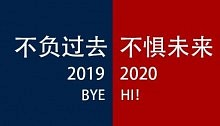 荣事达 | 不看完这份年终总结,怎么好意思跟2019说再见?