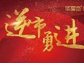 """""""逆市勇进"""" 华夏杰2020年经销商年会暨新品发布会圆满落幕"""
