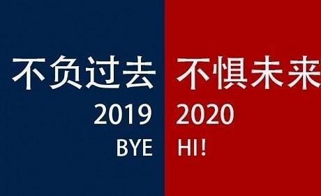 榮事達 | 不看完這份年終總結,怎么好意思跟2019說再見?