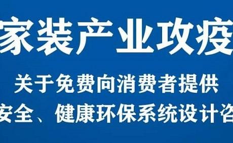 中國家裝產業攻疫行動 關于免費向消費者提供家裝防疫安全、健康環保系統設計咨詢的倡議