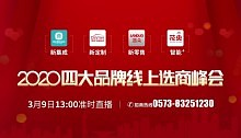 直播:四大品牌燃爆线上选商峰会