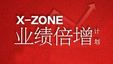 X-ZONE业绩倍增计划 | 楚乔商学院直播万人围观,打造王牌销售