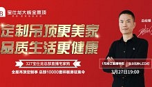 宝仕龙 ▏327直播宅家购 直播钜惠 低至1元