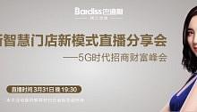 3月31日,巴迪斯精工顶墙智慧门店直播分享会,开启年赚80万的财富盛宴