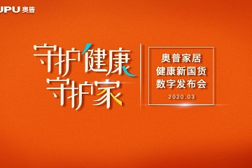 """视频直播丨3月23日""""守护健康 守护家""""奥普家居健康新国货数字发布会"""