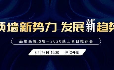 """招商丨3月26日""""顶墙新势力 发展新趋势""""品格2020线上项目推荐会"""