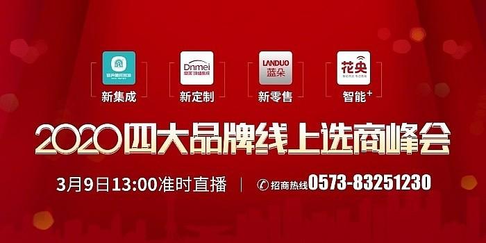3月9日,2020四大品牌线上选商峰会准时直播