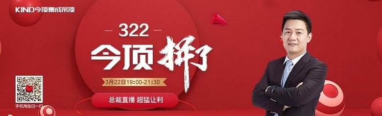 22日19点今顶天猫旗舰店,总裁直播、放价狂欢,不见不散!