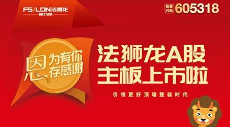热烈祝贺法狮龙A股上市