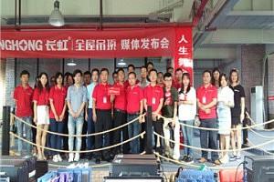 长虹王强:依托产业集群优势,打造吊顶行业的旗舰品牌