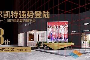 通知公告 关于浙江豪门塑业有限公司变更企业名称的公告