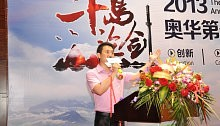 奥华第一届经销商高峰论坛千岛湖-顶部轮播