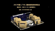 2017廣州建博會-友邦