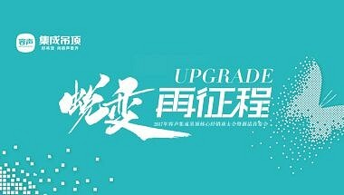 2017年容声集成吊顶核心经销商大会暨新品首发会