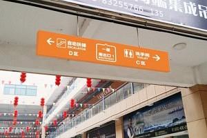 【公告】王店吊顶城市场导视形象工程升级改造中!