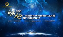 广东省天花吊顶协会成立大会|承载梦想,扬帆起航!