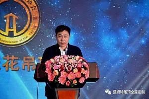荣耀!蓝姆特当选首届广东天花吊顶协会执行会长